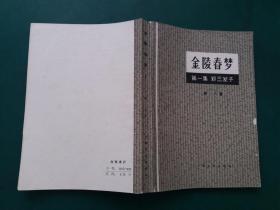 金陵春梦  第一集: 郑三发子【1980年贵州1印】