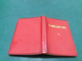 毛主席的五篇哲学著作 【有毛像1970年江苏6印】