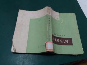 数理化自学丛书。平面解析几何