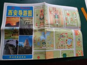 西安导游图 96年最新版