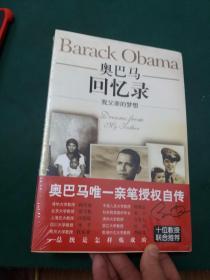 我父亲的梦想:奥巴马回忆录【全新未拆封】