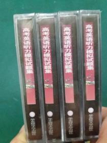 磁带:高考英语听力模拟试题集( 2.3.4.5 ),共4盒合售、未拆封