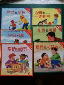 长大我最棒,儿童健康心理与完美人格塑造图画书注音版 【6本打包售】行为教养篇:尝试和坚持】人际交往篇:学会分享+帮助和给予】情绪管理篇:礼貌和友善。冷静和平息怒气。理解和关爱他人】