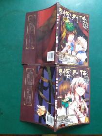 刺客列传 【1,2】2本售【彩色漫画。一版一印