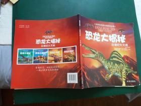 恐龙大揭秘:白垩纪大灭绝【一版一印