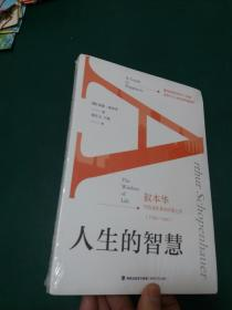 人生的智慧(叔本华写给迷茫者的灯塔之书1788-1860)  新书未拆封