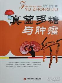 真菌多糖与肿瘤