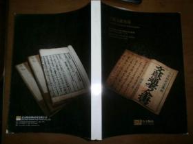 (北京纳高2010秋季艺术品拍卖会)古籍文献专场