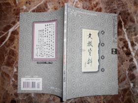 文教资料(2001年第6期,总258:收入《简评陈独秀的红学观念》、《海外读史偶记》等)