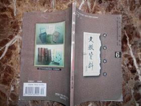 文教资料(2001年第2期,总254期:收入丁景唐资料、《夏曾佑生卒和著作件考》等 )