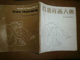 肖惠祥画人体