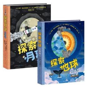 【正版2册】探索月球立体书+探索地球立体书