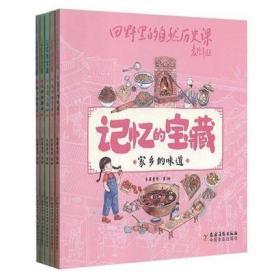 【正版】田野里的自然历史课·记忆的宝藏全5册:《儿时的游戏》《非遗大揭秘》《故乡的变迁》《我们的节日》《家乡的味道》