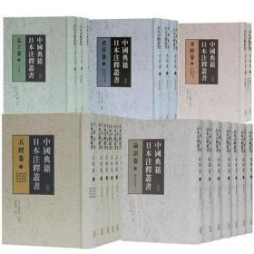 中国典籍日本注释丛书·孟子卷(全三册)
