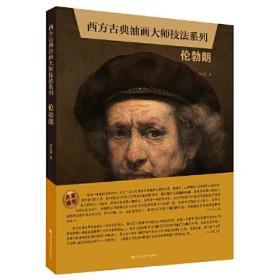 西方古典油画大师技法系列-伦勃朗