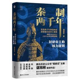 【正版】秦制两千年 封建帝王的权力规则