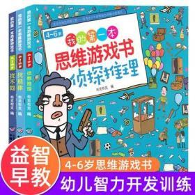 【正版全3册】《4~6岁我的第一本思维游戏书》 找不同+侦探推理+找规律