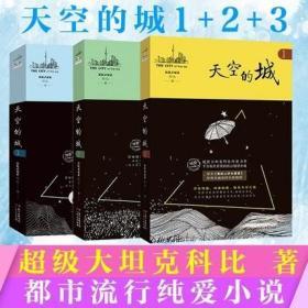 【正版全3册】 天空的城1+天空的城2+天空的城3