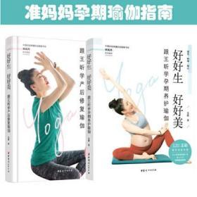 【正版套装2册】好好生好好美  跟王昕学产后修复瑜伽  跟王昕学孕期养护瑜伽