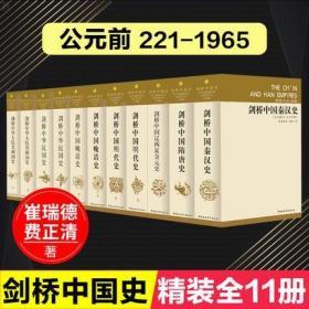 【正版】剑桥中国史 全套11册