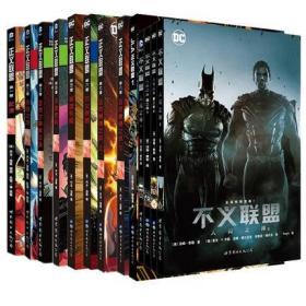 【正版】 DC漫画全套12册:正义联盟全8册+不义联盟人间之神4册