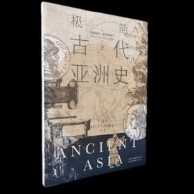 【正版】极简古代亚洲史 极简史系列
