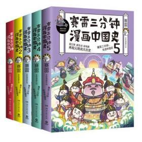【正版全五册】赛雷三分钟漫画中国史全套(1-5)