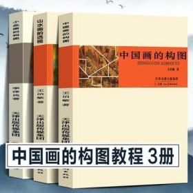 【正版3册】中国画的构图+中国山水画的透视+小品画的构图