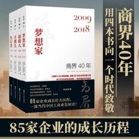 【正版】商界40年梦想家/弄潮儿/先行者/逐鹿人 全套4册