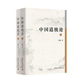 【正版】中国道统论 上下2册