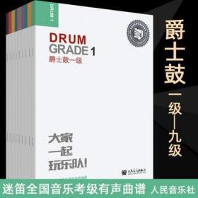 【正版】爵士鼓1-9级全套 迷笛全国音乐考级有声曲谱教材 人民音乐出版社