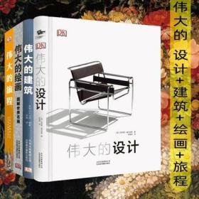 【正版】DK出版全4册 伟大的设计+伟大的建筑+伟大的绘画+伟大的旅程