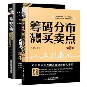 【正版全套2册】 筹码分布准确找到买卖点+筹码分布:精准捕捉牛股主升浪启涨点