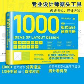 设计进化论!. 日本版式设计速查手册
