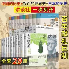 讲谈社·日本的历史套装(全10册)