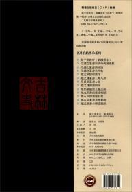 名碑名帖傳承系列:集字圣教序(刘铁云本)