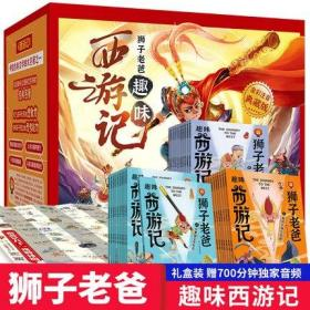 【正版】狮子老爸趣味西游记全套30册 彩图注音无删减版