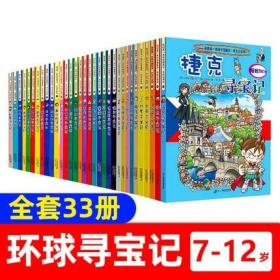 【正版】环球寻宝记系列全套33册