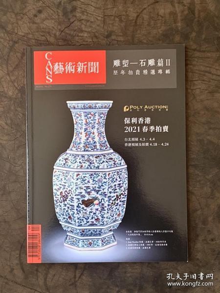 CANS艺术新闻2021/4No.279雕塑 佛像