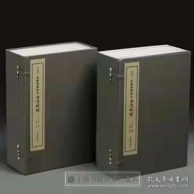 《乾隆御制稿本西清砚谱》