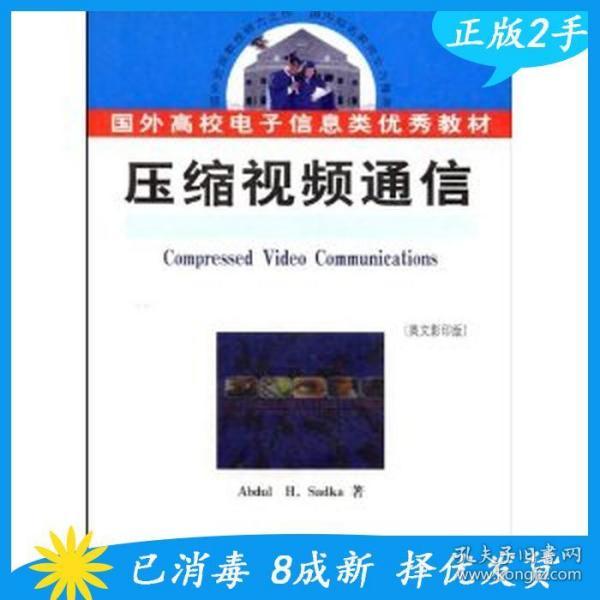 国外高校电子信息类优秀教材:压缩视频通信(英文影印版)