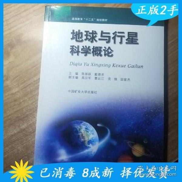 """高等教育""""十二五""""规划教材:地球与行星科学概论"""