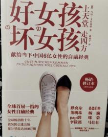 """好女孩上天堂 """"坏""""女孩走四方(默克尔一生勇往直前的自我激励书,献给当下中国6亿女性的自励枕边书 )"""