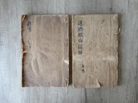 民国木刻线装本《道德经白话解说》上下两卷一套全。上卷最后缺页。山东童子江希张。尺寸:上卷 24.5 x 14.3 cm。下卷 24.5 x  15.3 cm