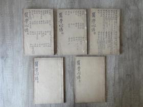 清中早期书粟轩木刻本《医学心悟》卷二、三、四、五、外科十法卷,五卷五册。品相很好。刻印精整,很好的本子。缺第一卷。尺寸:19 x 12.2 cm。