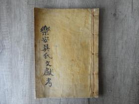 《乐安吴氏文献考》(乐安吴氏大同谱卷之一)。大开本线装。石印。共计69叶138面。开本:28 x 20 cm。