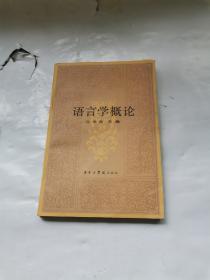 语言学概论  华中理工大学出版社