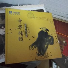2003江苏移动电话充值卡珍藏册纪念版 中华精髓