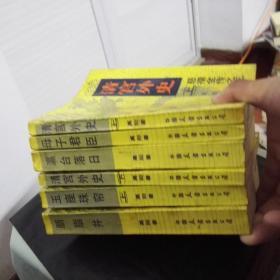 慈溪全传 六册合售