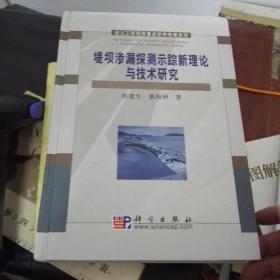 堤坝渗漏探测示踪新理论与技术研究